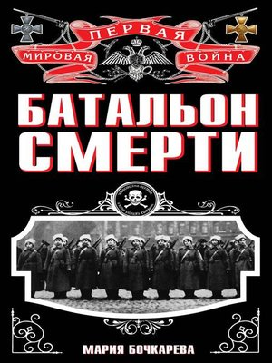 cover image of Батальон смерти