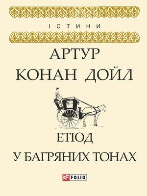 cover image of Етюд у багряних тонах