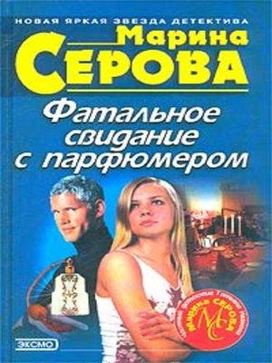 cover image of Фатальное свидание с парфюмером