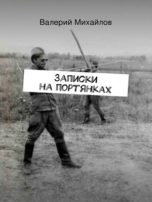 cover image of Записки напортянках