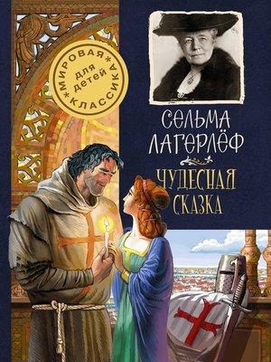 cover image of Чудесная сказка