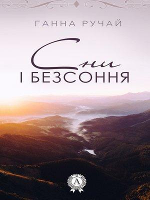 cover image of Сни і безсоння