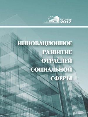 cover image of Инновационное развитие отраслей социальной сферы