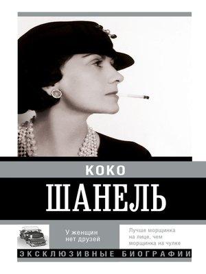 cover image of Коко Шанель. У женщин нет друзей