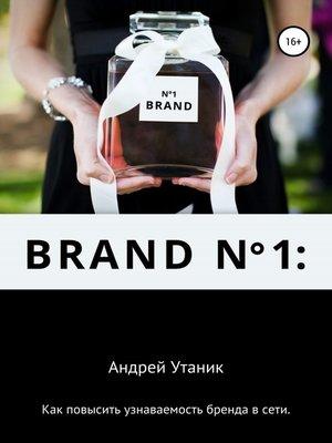cover image of Как повысить узнаваемость бренда в сети