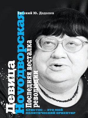 cover image of Девица Ноvодворская. Последняя весталка революции