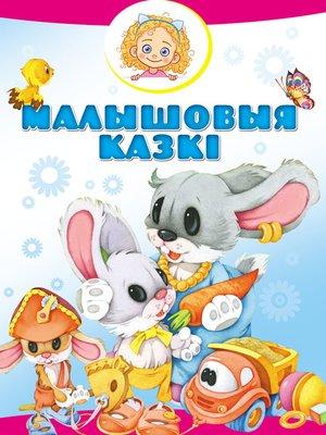 cover image of Малышовыя казкі