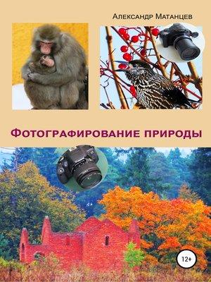 cover image of Фотографирование природы