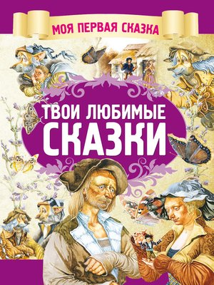 cover image of Твои любимые сказки