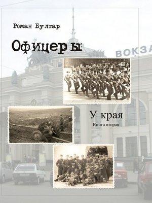 cover image of Офицеры. Книга вторая. У края