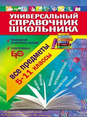 cover image of Универсальный справочник школьника. 5-11 класс
