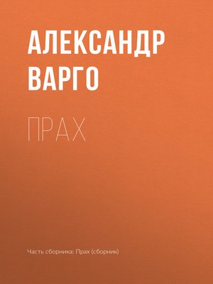 cover image of Прах