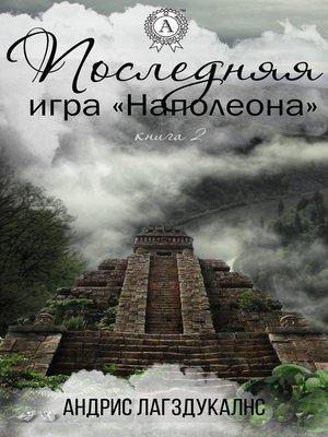 cover image of Последняя игра Наполеона. Книга вторая