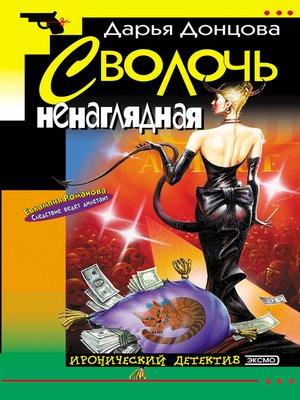 cover image of Сволочь ненаглядная