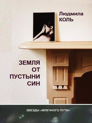 cover image of Земля от пустыни Син