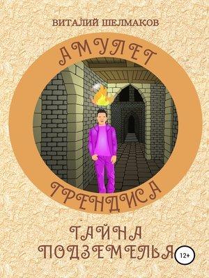cover image of Амулет Грендиса. Тайна подземелья
