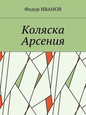 cover image of Коляска Арсения