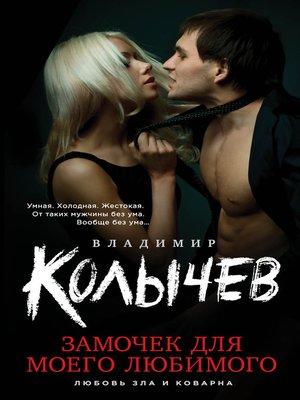 cover image of Замочек для моего любимого