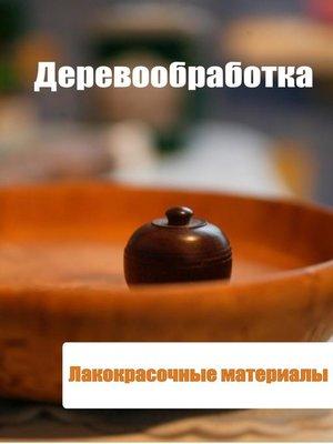 cover image of Деревообработка. Лакокрасочные материалы
