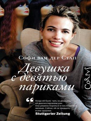 cover image of Девушка с девятью париками