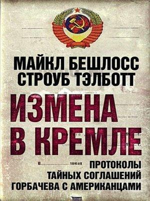 cover image of Измена в Кремле. Протоколы тайных соглашений Горбачева c американцами