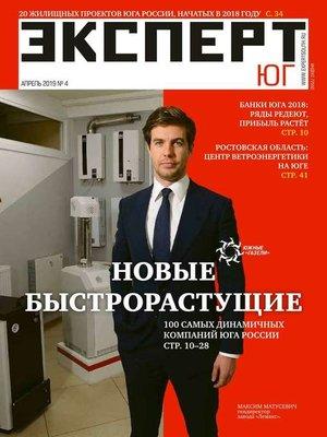cover image of Эксперт Юг 04-2019