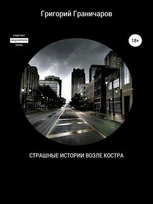 cover image of Страшные истории возле костра