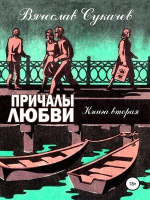 cover image of Причалы любви. Книга вторая