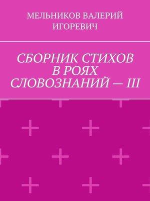 cover image of СБОРНИК СТИХОВ ВРОЯХ СЛОВОЗНАНИЙ–III
