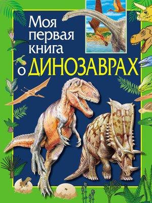 cover image of Моя первая книга о динозаврах