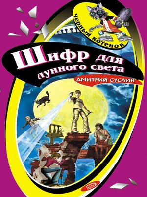 cover image of Шифр для лунного света