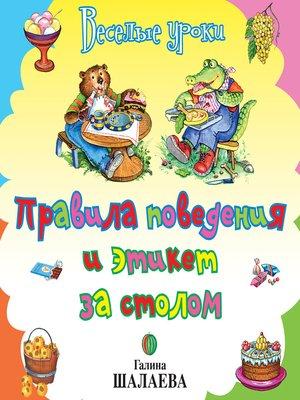 cover image of Правила поведения и этикет за столом