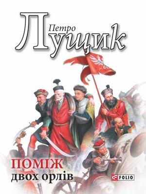 cover image of Поміж двох орлів