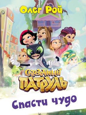cover image of Спасти чудо