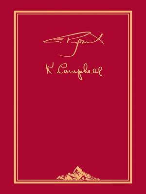 cover image of ...Действовать во имя добра – наш священный долг. Переписка Святослава Рериха с Кэтрин Кэмпбелл. В 4 т. Т. 3