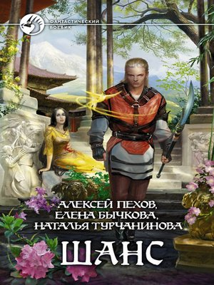 cover image of Шанс (сборник)
