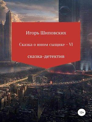 cover image of Сказка о юном сыщике – VI