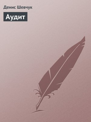 cover image of Аудит