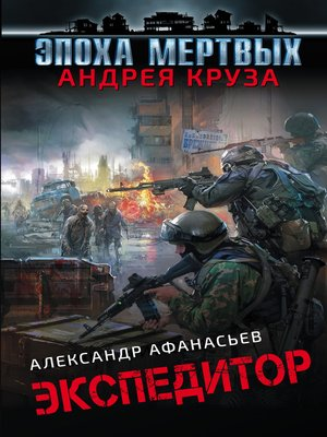 cover image of Экспедитор