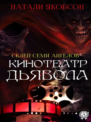 cover image of Кинотеатр дьявола