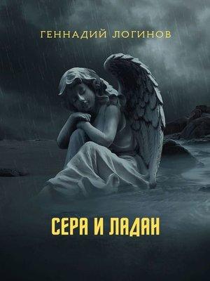 cover image of Сера иладан. Стихи иповести