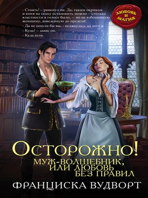cover image of Осторожно! Муж – волшебник, или Любовь без правил