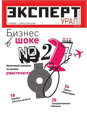 cover image of Эксперт Урал 08-2012