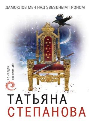 cover image of Дамоклов меч над звездным троном