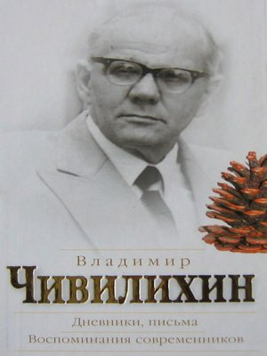 cover image of Дневники, письма. Воспоминания современников