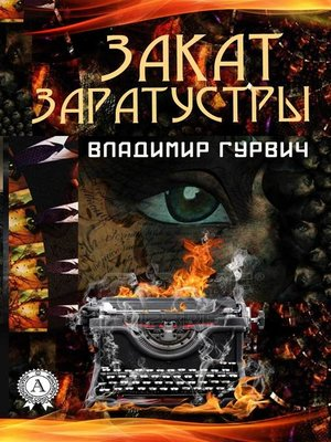 cover image of Закат Заратустры