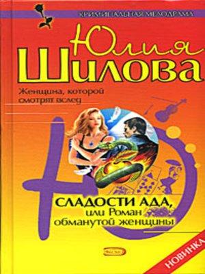 cover image of Сладости ада, или Роман обманутой женщины