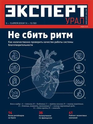 cover image of Эксперт Урал 14-15-2018