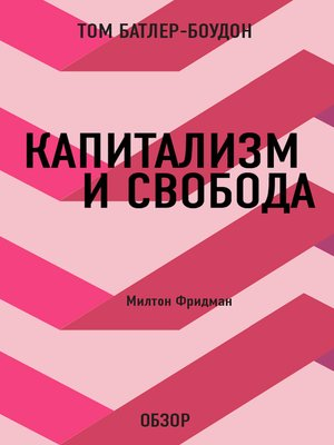 cover image of Капитализм и свобода. Милтон Фридман (обзор)