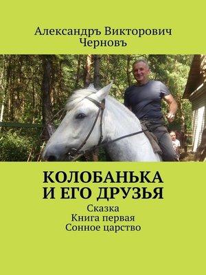 cover image of Колобанька иего друзья. Сказка. Книга первая. Сонное царство